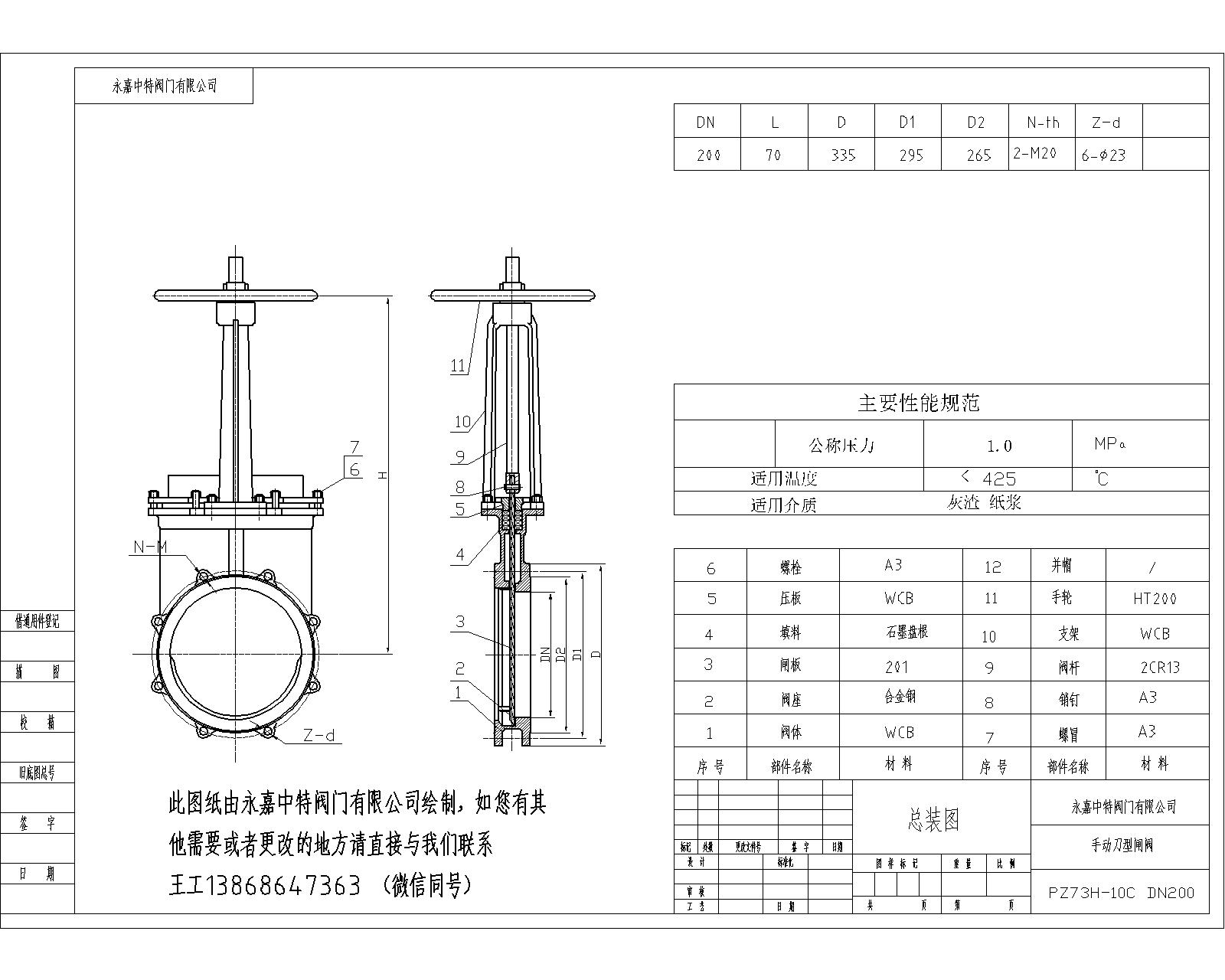 DN200手动梅花刀型闸阀10压力总装图